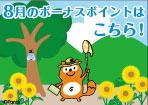 【ローソンストア100】今月のボーナスポイント!