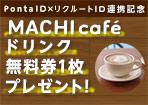 Ponta.jpにリクルートIDで登録・ログインするだけで、ローソンのMACHI cafe'ドリンク無料券をもれなく全員プレゼント!
