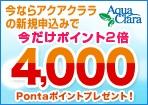 アクアクララで新規お申込みすると4,000P!