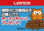 【ローソン】ボーナスポイントプレゼント!