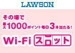 【ローソン】Wi-Fiスロットゲーム