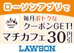 【ローソン】マチカフェ各種30円引券がもらえる!