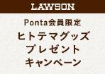 【ローソン】ヒトテマグッズプレゼントキャンペーン
