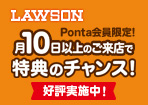 【ローソン】月10日以上のご来店で特典のチャンス!