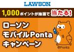 【ローソン】モバイルPontaキャンペーン