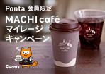 【ローソン】MACHI cafe'マイレージキャンペーン