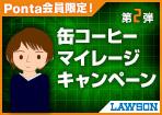 【ローソン】缶コーヒーマイレージキャンペーン