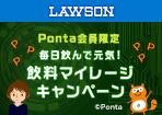 【ローソン】飲料マイレージキャンペーン