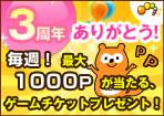 【つなごうモール】3周年ありがとうキャンペーン!