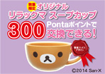 【ローソンストア100】300Pで交換できる!