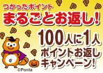 【ローソンストア100】まるごとお返し!