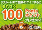 リクルートIDで登録するだけで100,000ポイントが当たる!