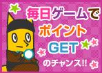 【つなごうモール】毎日ゲームでポイントGET!