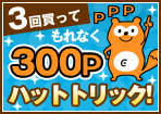 【つなごうモール】ハットトリックキャンペーン!