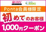 Ponta会員様限定!1,000円クーポン・プレゼント!