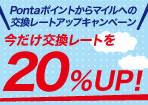 【6月30日まで限定】PontaポイントからJALのマイルへの交換レートを20%アップ!