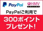 【HMV ONLINE】ペイパルご利用で300ポイント!
