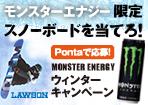 【ローソン】MONSTER ENERGYウィンターキャンペーン