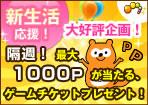 【つなごうモール】新生活応援キャンペーン!