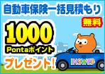 無料自動車保険一括見積りで1,000Pプレゼント!