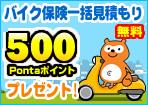 バイク保険の無料一括見積で全員に500P!