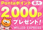 WILLER VISAカード入会で最大2,000Pontaポイント