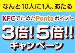 【ルートインホテルズ×KFC】同月利用で3倍!5倍!