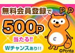 【つなごうモール】無料会員登録で500Pあたる!