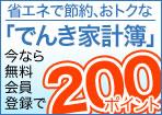 「でんき家計簿」無料会員登録で、200Pプレゼント!
