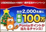 【USEN×HMV】総額100万ポイントが当たるチャンス!