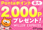 【WILLER TRAVEL】WILLER VISAカード入会で最大2,000P