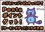 毎週木曜23時30分~BSジャパンで放送中!ゲームに参加し、ゾンビをやっつけてPontaポイントをGETしよう!