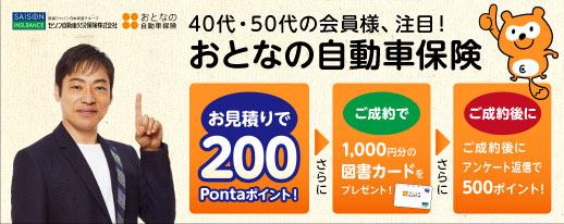 新規お見積りでPontaポイント200ポイントプレゼント!
