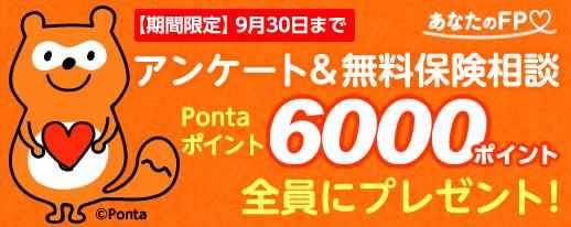 【期間限定】アンケート&無料保険相談でもれなく6,000Pプレゼント!
