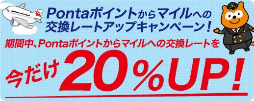 【6月30日まで限定】Pontaポイントからマイルへの交換レートを20%アップ!