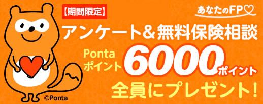 【あなたのFP】アンケート&無料保険相談で6,000ポイントプレゼント