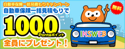 無料自動車保険一括見積りで1,000Pプレゼント!【3月31日まで】