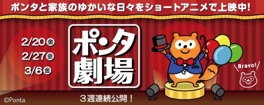 ショートアニメ「ポンタ劇場」配信中! クスって笑ってしまうストーリー!