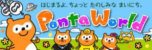 はじまるよ、ちょっと たのしみな まいにち。Ponta World