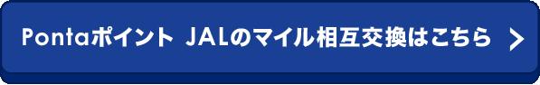 Pontaポイント JALのマイル相互交換はこちら