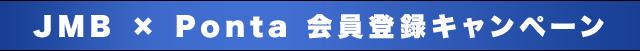 JMB×Ponta会員登録キャンペーン