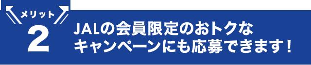 メリット2 JALのマイルとPontaポイントが交換できる!