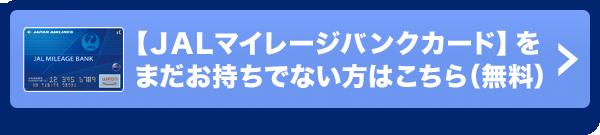 【JALマイレージバンクカード】をまだお持ちでない方はこちら(無料)